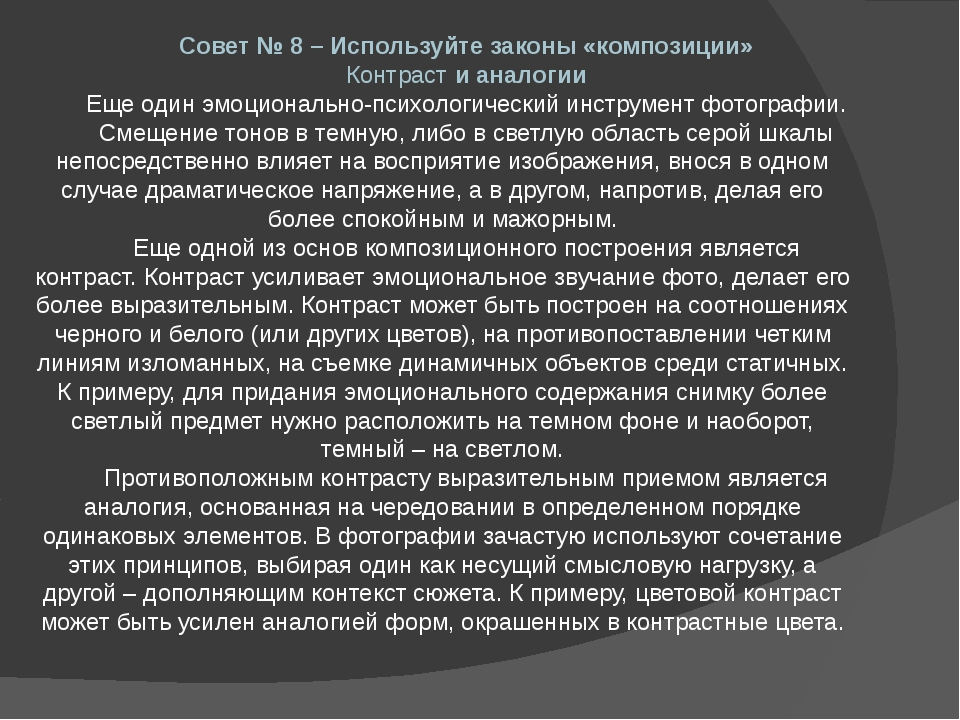 Совет № 8 – Используйте законы «композиции» Контраст и аналогии Еще один эмоц...