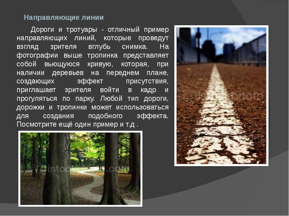 Направляющие линии Дороги и тротуары - отличный пример направляющих линий, ко...