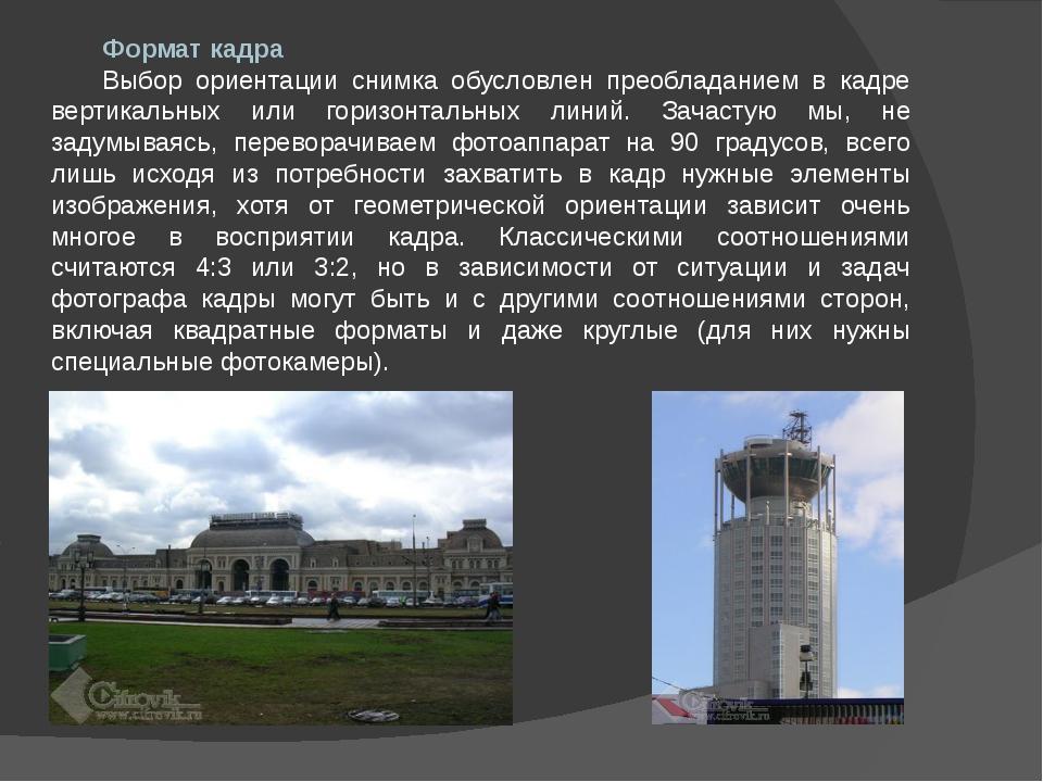 Формат кадра Выбор ориентации снимка обусловлен преобладанием в кадре вертика...