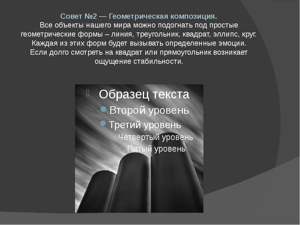 Совет №2 — Геометрическая композиция. Все объекты нашего мира можно подогнать...