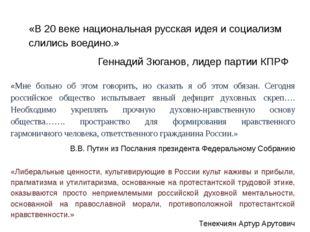 «В 20 веке национальная русская идея и социализм слились воедино.» Геннадий З