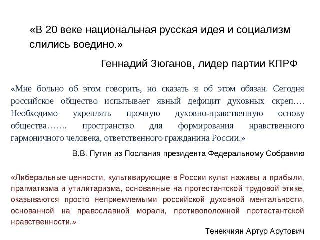 «В 20 веке национальная русская идея и социализм слились воедино.» Геннадий З...