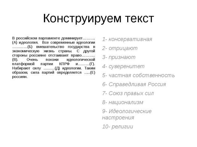 Конструируем текст В российском парламенте доминирует……….(А) идеология. Все с...