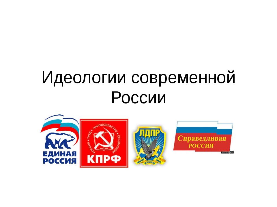 Идеологии современной России