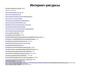 Интернет-ресурсы http://kinder1.net/zagadki/yavleniy_prirody.html - загадки Я