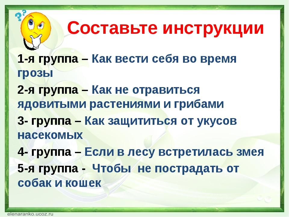 Составьте инструкции 1-я группа – Как вести себя во время грозы 2-я группа –...