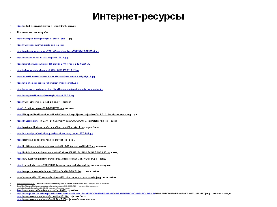 Интернет-ресурсы http://kinder1.net/zagadki/yavleniy_prirody.html - загадки Я...