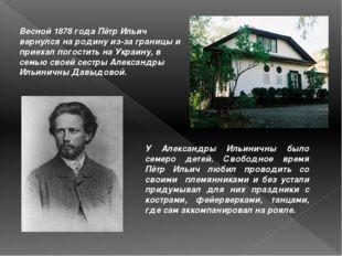 Весной 1878 года Пётр Ильич вернулся на родину из-за границы и приехал погост