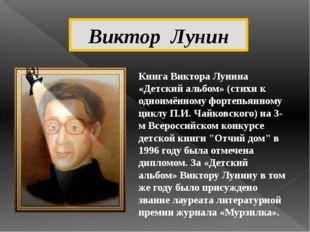 Книга Виктора Лунина «Детский альбом» (стихи к одноимённому фортепьянному цик