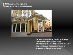 В 1862 году он поступил в Петербургскую консерваторию. Окончив блестяще Петер