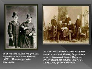 П. И. Чайковский и его ученик, скрипач И. И. Котек. Начало 1877 г., Москва, ф