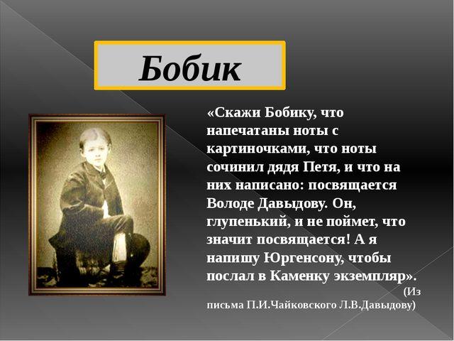 «Скажи Бобику, что напечатаны ноты с картиночками, что ноты сочинил дядя Петя...