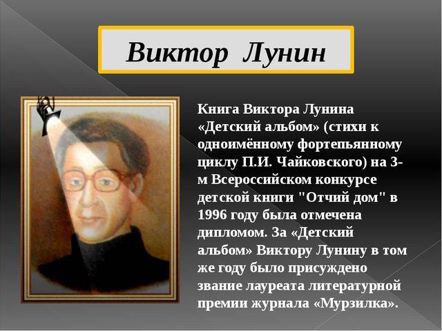 Книга Виктора Лунина «Детский альбом» (стихи к одноимённому фортепьянному цик...