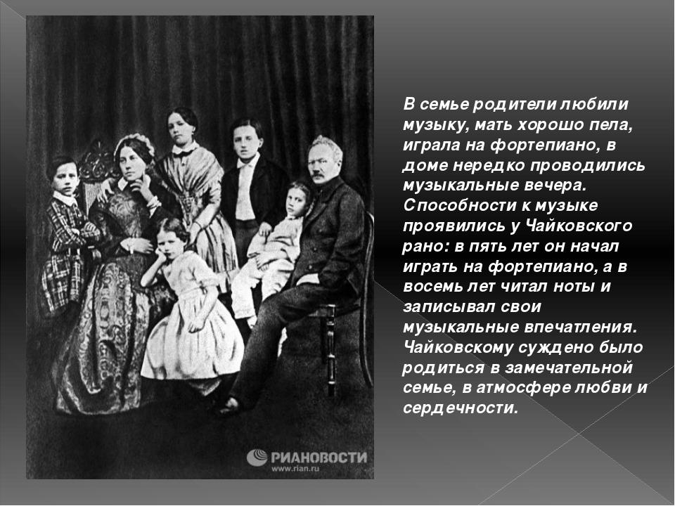 В семье родители любили музыку, мать хорошо пела, играла на фортепиано, в дом...