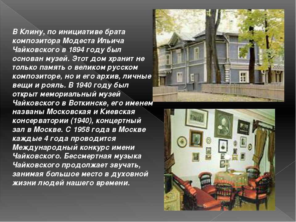 В Клину, по инициативе брата композитора Модеста Ильича Чайковского в 1894 го...