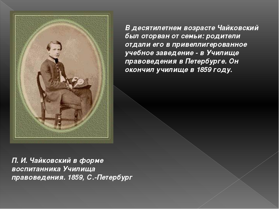 П. И. Чайковский в форме воспитанника Училища правоведения. 1859, С.-Петербур...