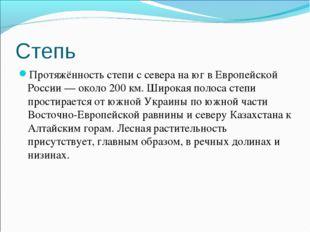 Степь Протяжённость степи с севера на юг в Европейской России — около 200 км.