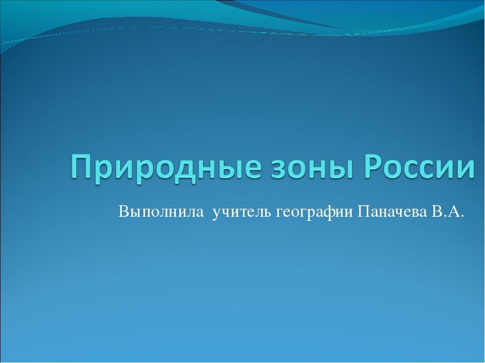 Выполнила учитель географии Паначева В.А.