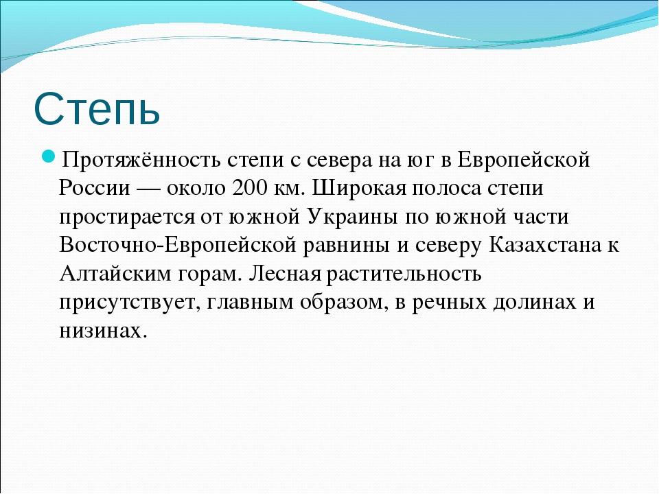 Степь Протяжённость степи с севера на юг в Европейской России — около 200 км....