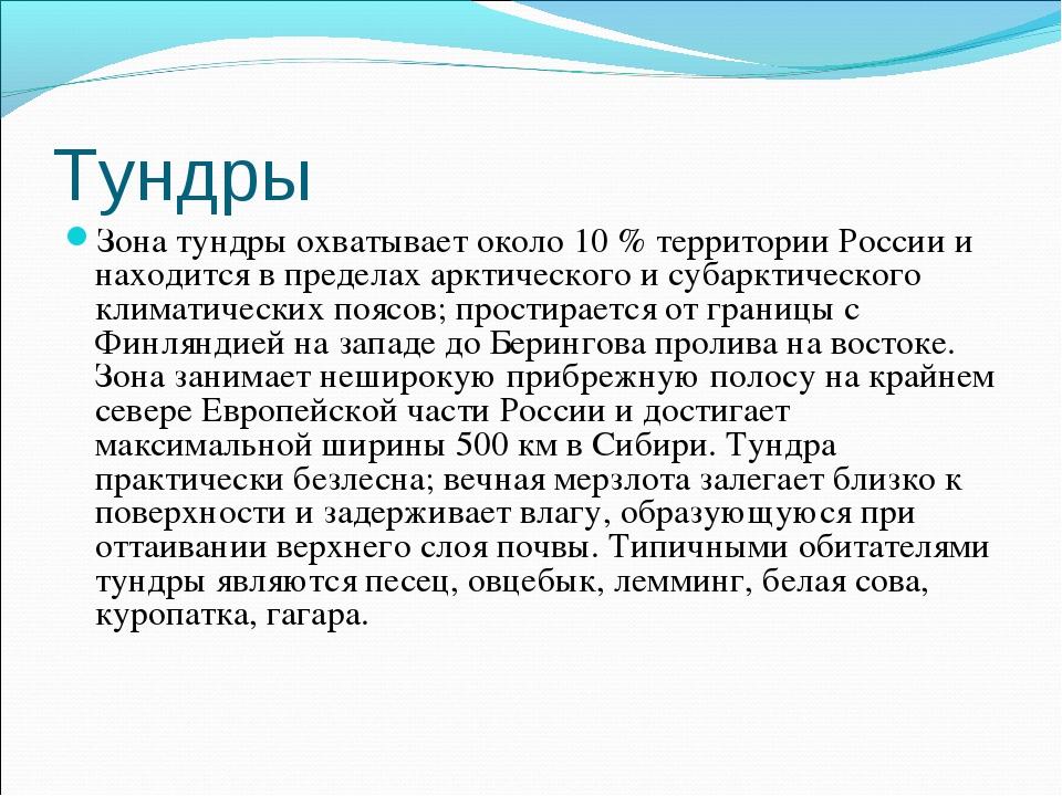Тундры Зона тундры охватывает около 10 % территории России и находится в пред...