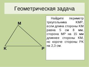 Геометрическая задача Найдите периметр треугольника KMP, если длина стороны K