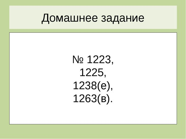 Графический диктант Домашнее задание № 1223, 1225, 1238(е), 1263(в).