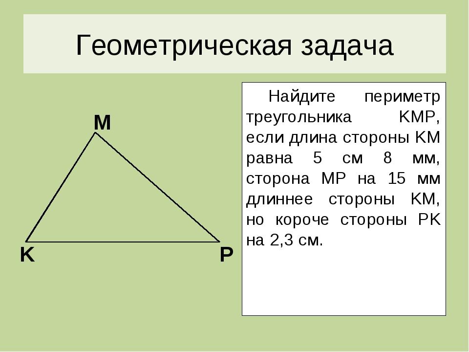 Геометрическая задача Найдите периметр треугольника KMP, если длина стороны K...