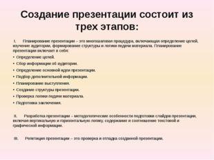 Создание презентации состоит из трех этапов: I. Планирование презентации – эт