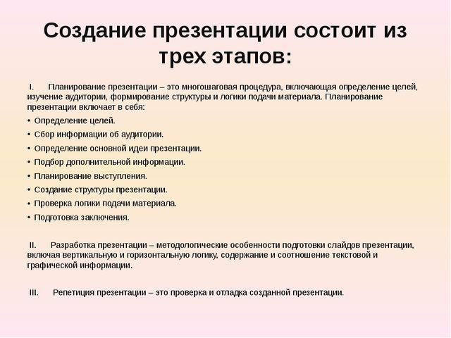 Создание презентации состоит из трех этапов: I. Планирование презентации – эт...