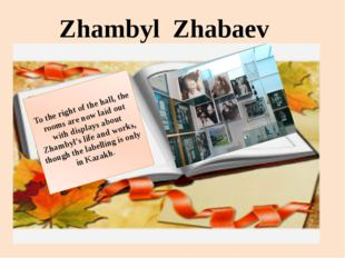 Zhambyl Zhabaev To the right of the hall, the rooms are now laid out with dis