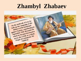 Zhambyl Zhabaev On the outbreak of war, he took up the campaign of the defenc