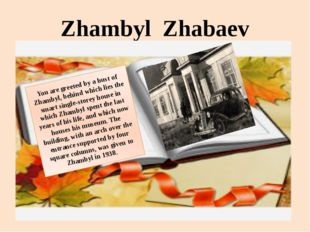 Zhambyl Zhabaev You are greeted by a bust of Zhambyl, behind which lies the s