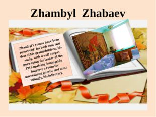 Zhambyl Zhabaev Zhambyl's rooms have been preserved: his bedroom and that of