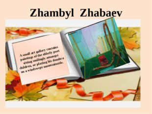 Zhambyl Zhabaev A small art gallery contains paintings of the elderly poet si