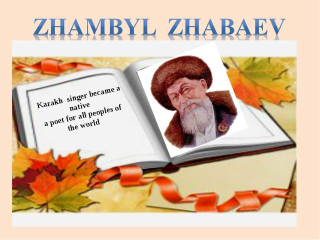Kazakh singer became a native a poet for all peoples of the world
