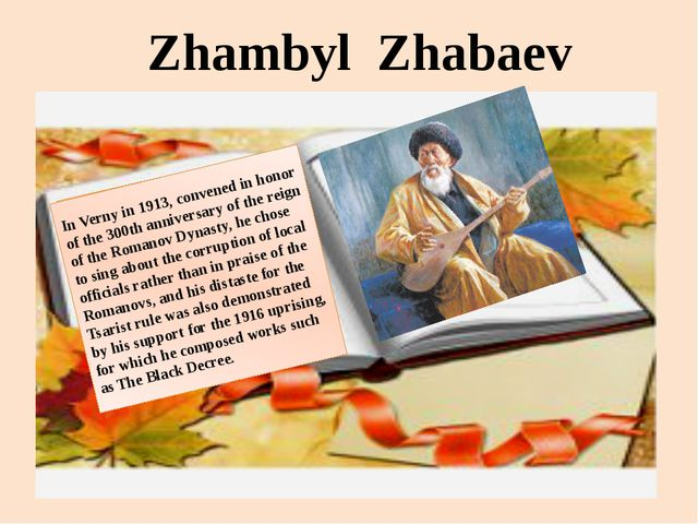 Zhambyl Zhabaev Zhambyl sang of the heroism Sarybai in the fight against the...
