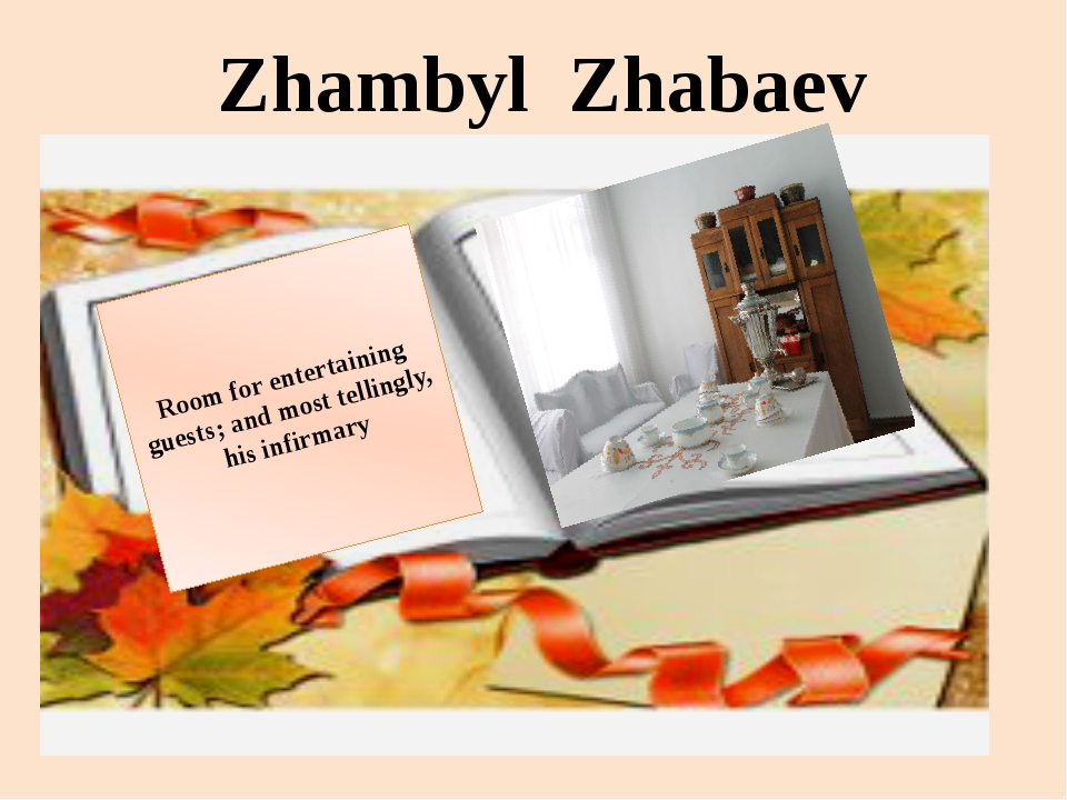 Zhambyl Zhabaev Room for entertaining guests; and most tellingly, his infirmary