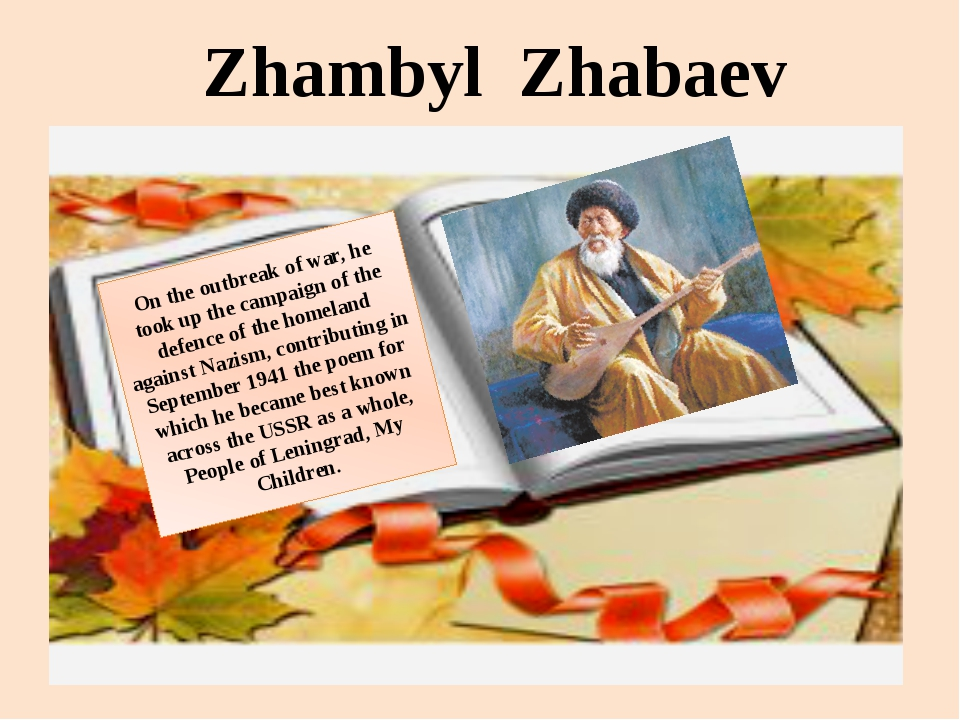 Zhambyl Zhabaev On the outbreak of war, he took up the campaign of the defenc...