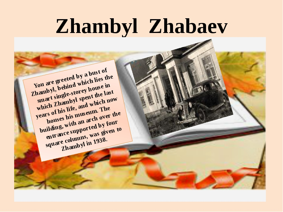 Zhambyl Zhabaev You are greeted by a bust of Zhambyl, behind which lies the s...