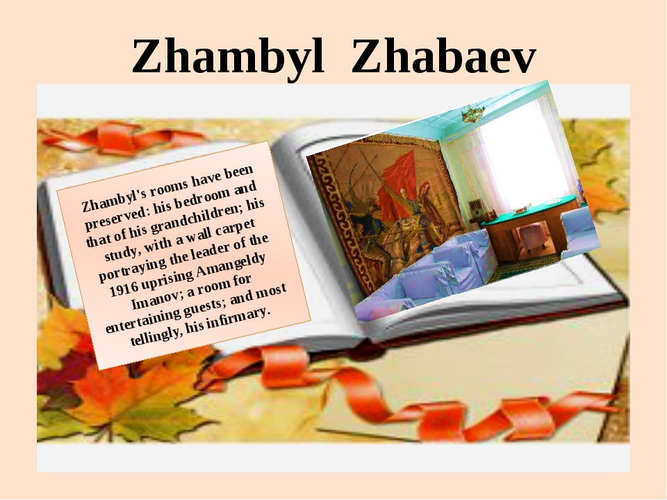 Zhambyl Zhabaev Zhambyl's rooms have been preserved: his bedroom and that of...