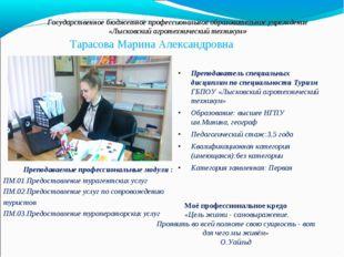 Тарасова Марина Александровна Преподаватель специальных дисциплин по специаль