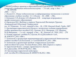 Литература 1.Метод учебного проекта в образовательном учреждении: Пособие дл