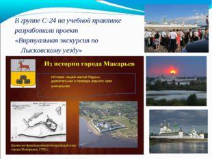 В группе С-24 на учебной практике разработали проект «Виртуальная экскурсия