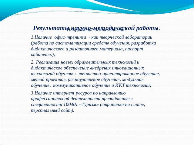 Результаты научно-методической работы: Направление деятельности: Наличие офис...