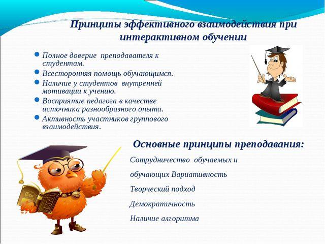 Принципы эффективного взаимодействия при интерактивном обучении Полное довери...