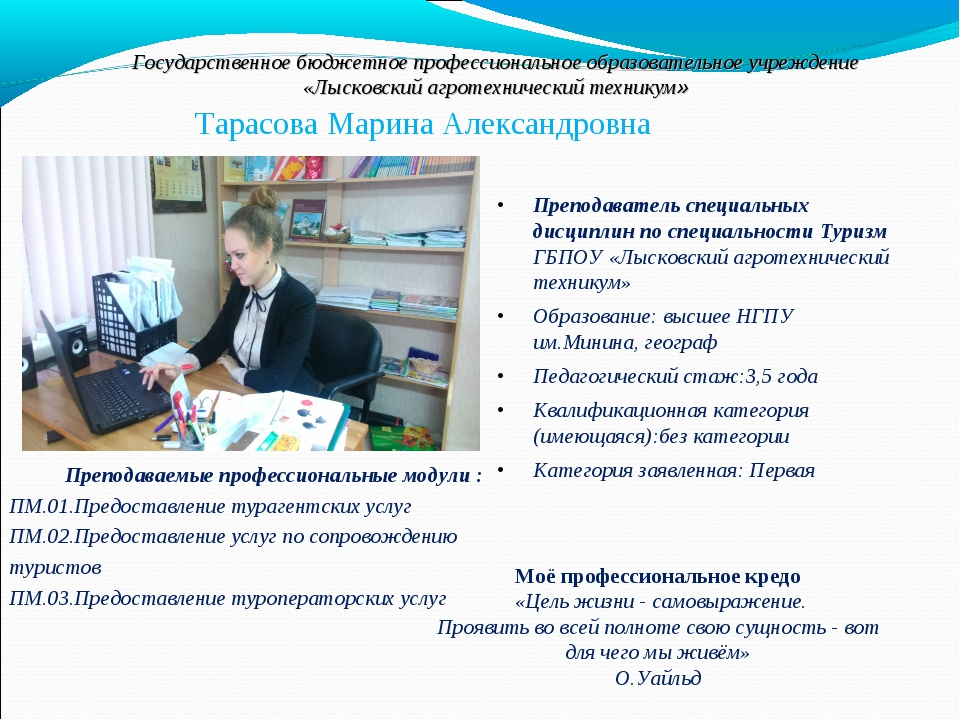 Тарасова Марина Александровна Преподаватель специальных дисциплин по специаль...