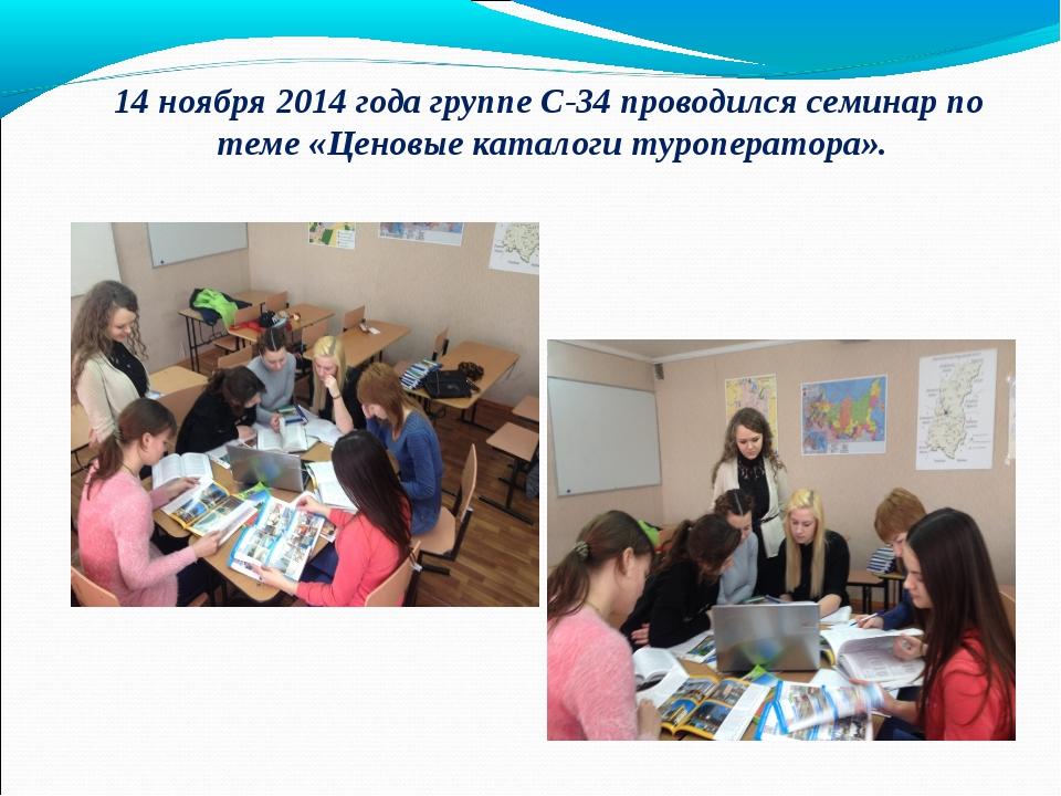 14 ноября 2014 года группе С-34 проводился семинар по теме «Ценовые каталоги...