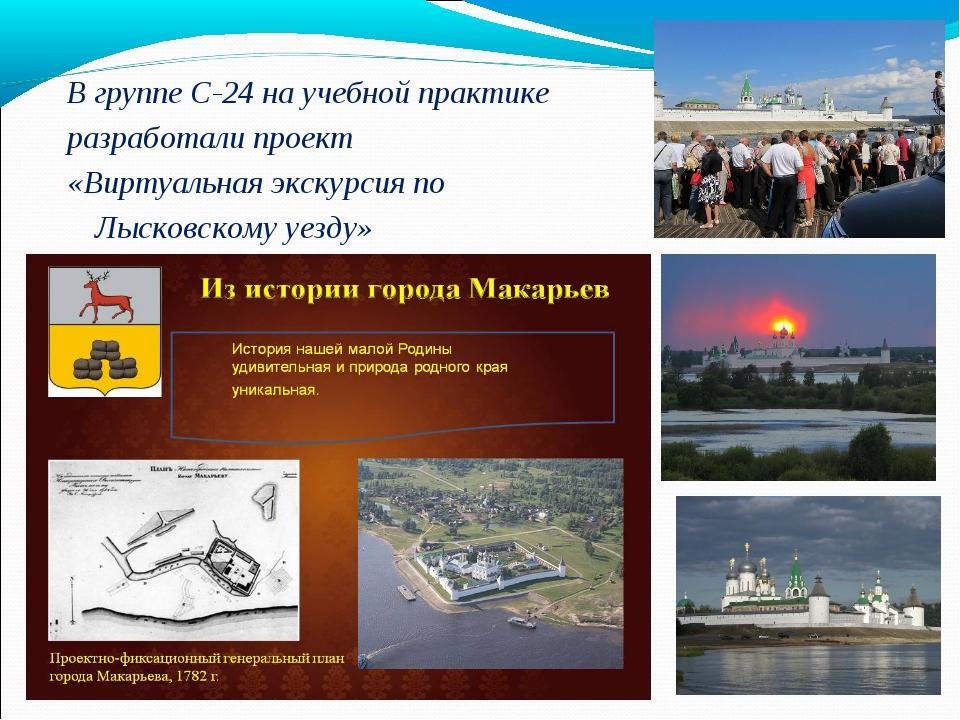 В группе С-24 на учебной практике разработали проект «Виртуальная экскурсия...