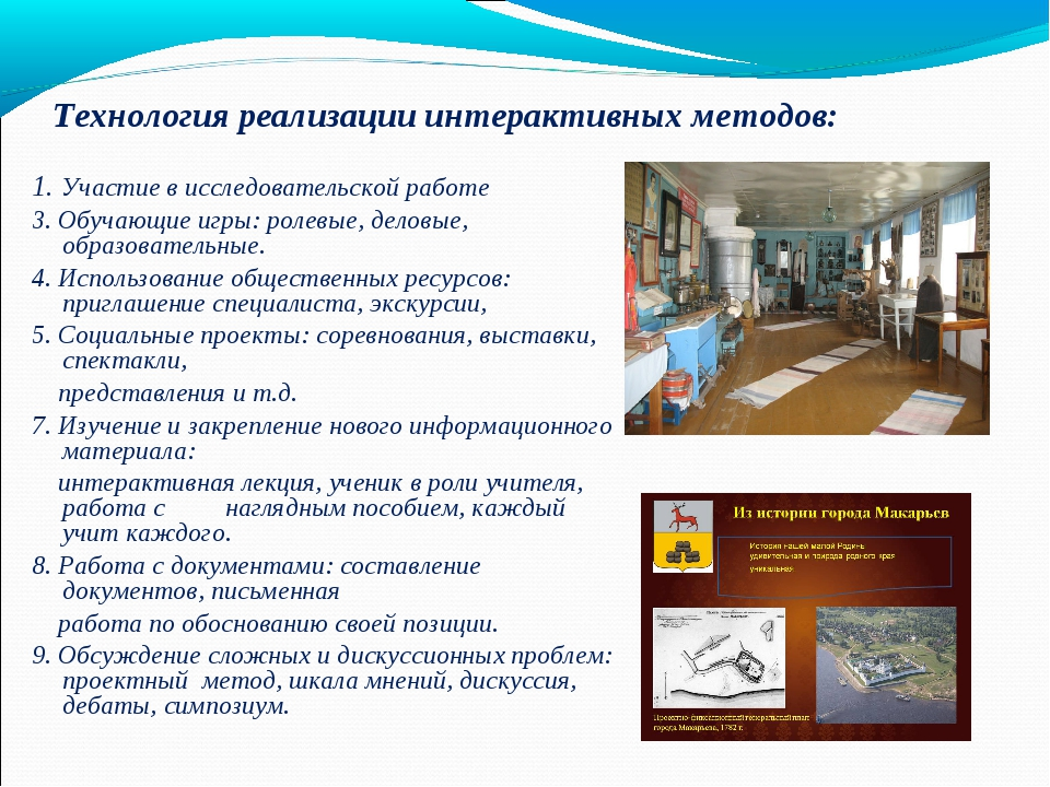 Технология реализации интерактивных методов: 1. Участие в исследовательской р...