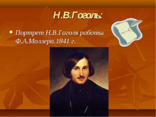 Н.В.Гоголь: Портрет Н.В.Гоголя работы Ф.А.Моллера.1841 г.